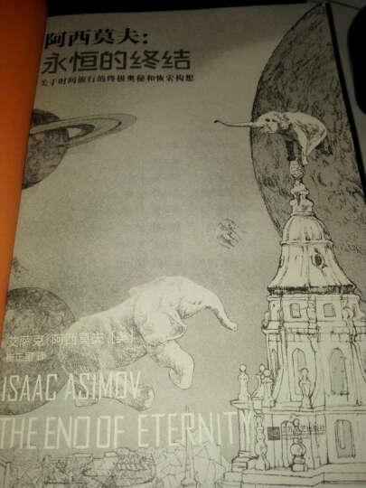 永恒的终结         (关于时间旅行的奥秘和恢宏构想,阿西莫夫被公认的高杰 晒单图