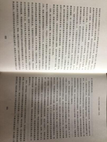 中国股市:假问题和真问题 晒单图