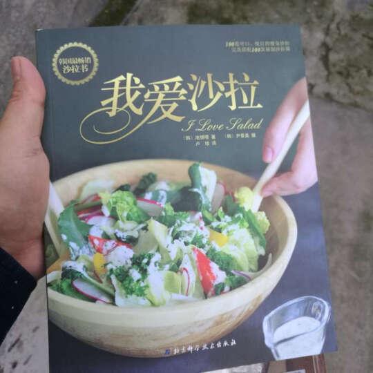 包邮 我爱沙拉 韩国畅销沙拉书 100道可口、悦目的瘦身沙拉 低热量沙拉 素食家常菜菜谱 晒单图