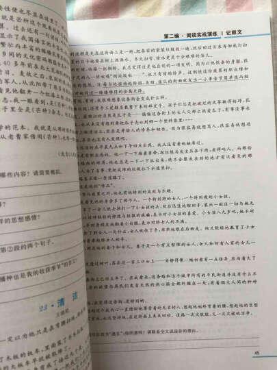 新概念阅读课外文言文 拓展训练(中考专版) 晒单图