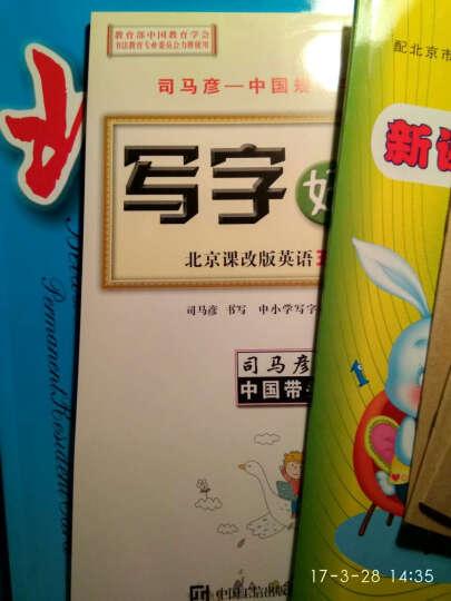2019新版 司马彦字帖写字好老师北京课改版英语五年级5年级下册水印纸防盗 晒单图