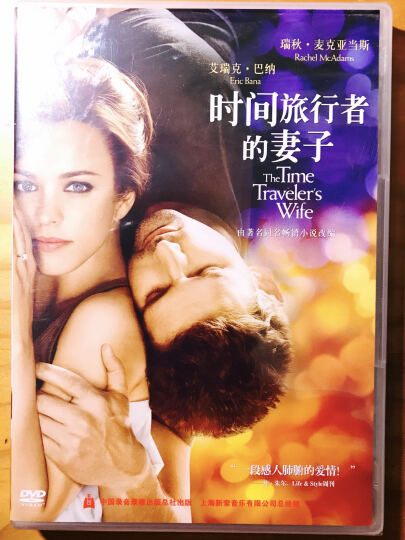 时间旅行者的妻子(DVD) 晒单图