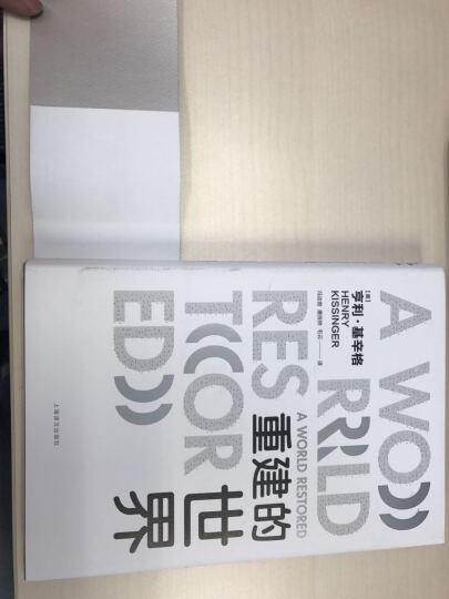 重建的世界 晒单图