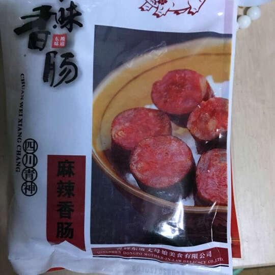 麻辣香肠腊肠400g腊肉火腿烟熏肉川味四川特产 藤椒味 晒单图
