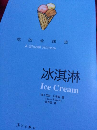吃的全球史:冰淇淋 晒单图