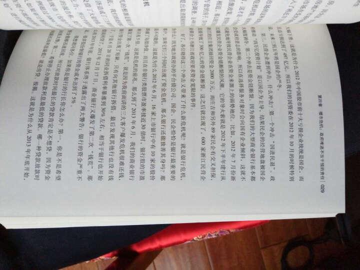郎咸平说:中国经济的旧制度与新常态 晒单图