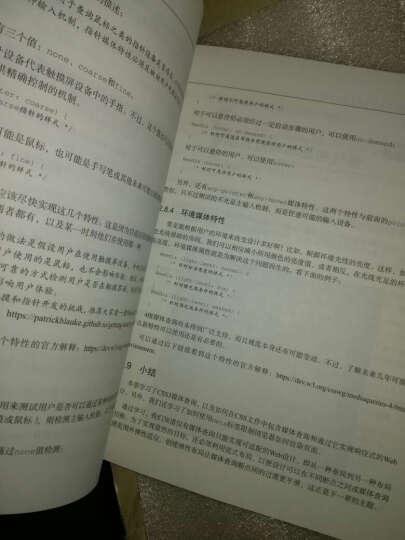 响应式Web设计:HTML5和CSS3实战(第2版)前端设计人员教程 晒单图