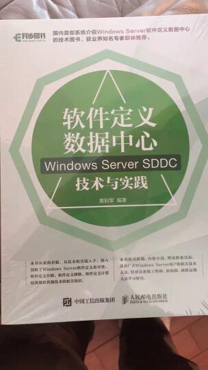 软件定义数据中心 Windows Server SDDC技术与实践 晒单图