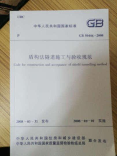 盾构法隧道施工与验收规范(GB 50446-2008) 晒单图