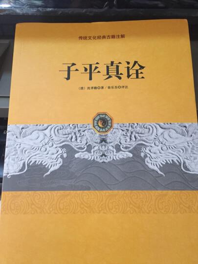 子平真诠 (清)沈孝瞻,徐乐吾 评注 藏文古籍出版社 9787805892672 晒单图