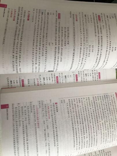 中公2017山东省公务员录用考试辅导教材套装 行政职业能力测验+申论(套装2册) 晒单图