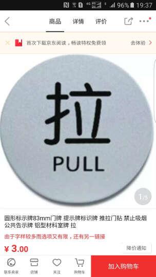 圆形标示牌83mm门牌 提示牌标识牌 推拉门贴 禁止吸烟 公共告示牌 铝型材科室牌 请勿打扰 晒单图