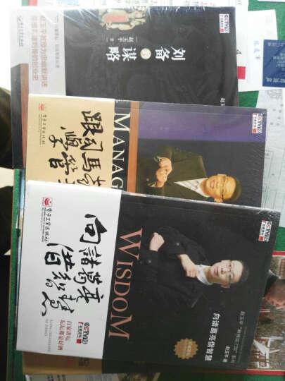 现货包邮 刘备的谋略+向诸葛亮借智慧+跟司马懿学管理+曹操的启示4本(2张盘) 晒单图