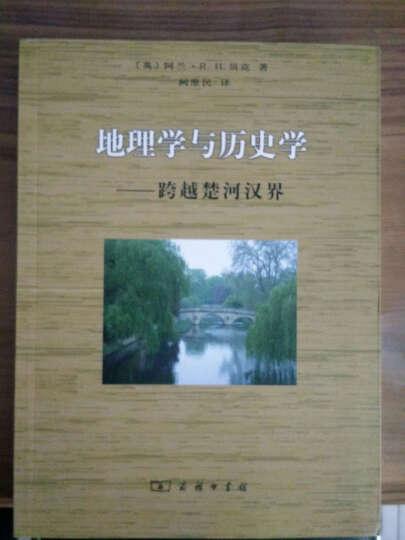 地理学与历史学:跨越楚河汉界 晒单图
