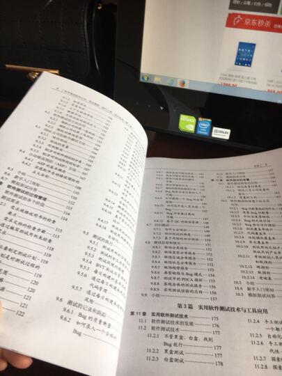软件测试技术大全 测试基础 流行工具 项目实战(第3版) 软件测试教程书籍 程序设计教材 晒单图