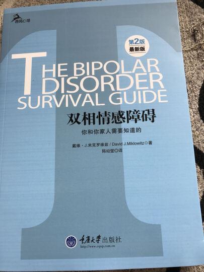 心理自助系列·双相情感障碍:你和你家人需要知道的(第2版)(最新版) 晒单图