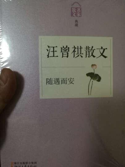 随遇而安 汪曾祺散文 文学 书籍 晒单图