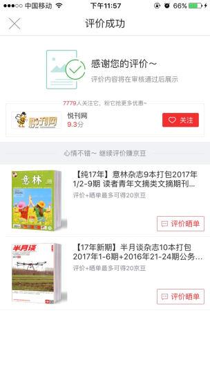 赠2本意林杂志共20本打包2019年1-18期非2018自营合订本青少年读者初高中学生作文期刊 晒单图