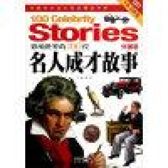 中国学生成长阅读精品书系:影响世界的100位名人成才故事(外国卷) 晒单图
