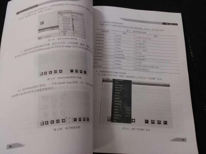 嵌入式Qt开发项目教程(物联网工程专业系列教材) 晒单图
