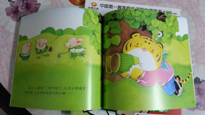 亲子早教智力游戏书:爸爸篇(套装共3册) 晒单图
