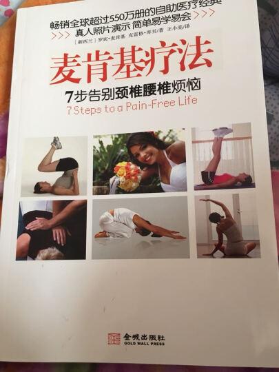 麦肯基疗法 7步告别颈椎腰椎烦恼 罗宾麦肯基 健身与保健医学 书籍