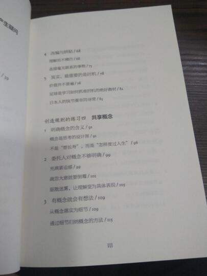 佐藤可士和:我的创意新规则 晒单图