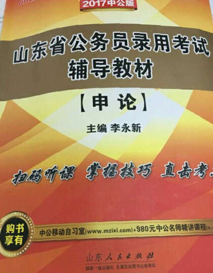 中公版·2017山东省公务员录用考试辅导教材:全真模拟试卷申论C类 晒单图