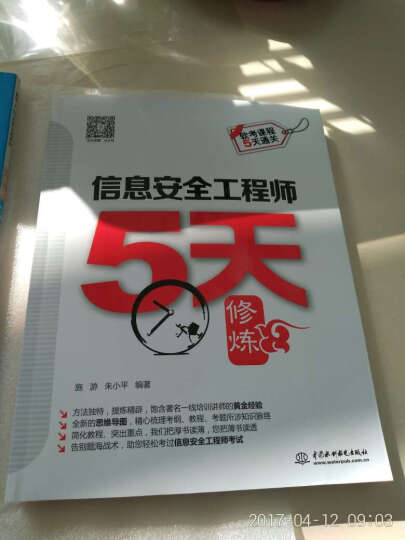 2017新版 信息安全工程师5天修炼 网络工程师教程 软考教材书籍 晒单图