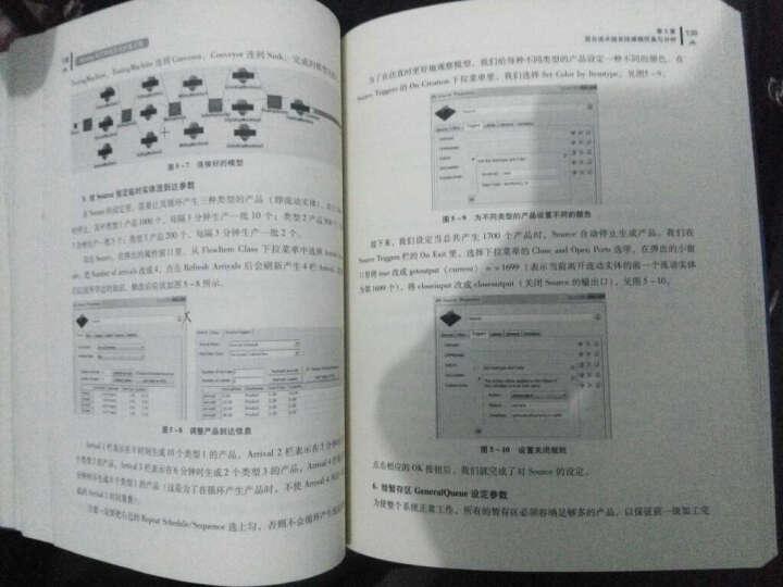 Flexsim现代物流系统仿真应用 晒单图