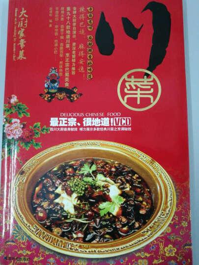 大厨家常菜:川菜(附VCD光盘) 晒单图