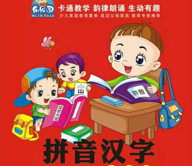拼音汉字小课堂(4DVD) 晒单图