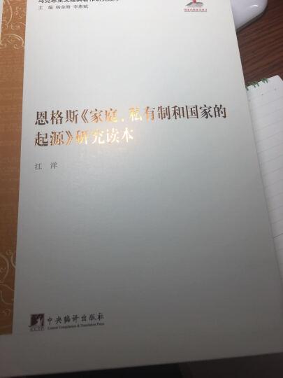 马克思主义经典著作研究读本:恩格斯《家庭、私有制和国家的起源》研究读本 晒单图