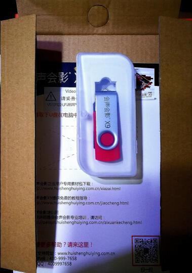 会声会影 X9 19简体中文专业版 Corel视频剪辑软件 盒装U盘版 送素材 晒单图