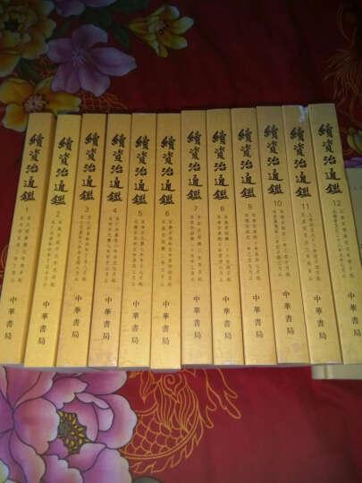 续资治通鉴(1-12册) 晒单图
