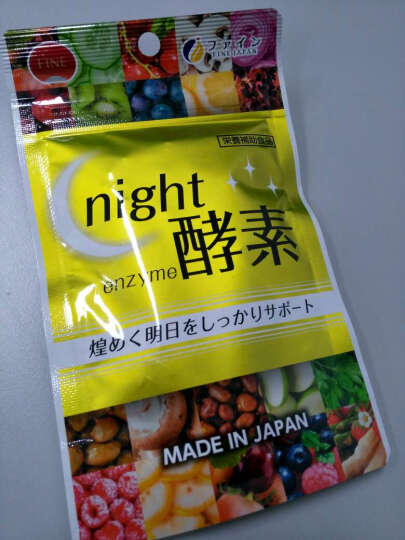 FINE 【第二袋0元】日本夜迟酵素夜间酵素美容养颜促进代谢改善睡眠120粒通便平肝安 晒单图