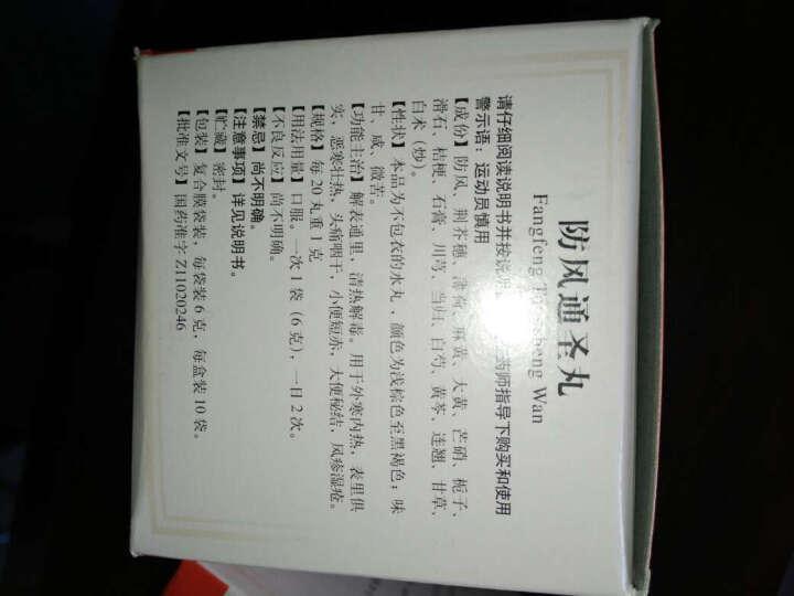 同仁堂 防风通圣丸10袋 清热解毒 头痛咽干 风疹湿疮药 5盒(免邮装) 晒单图