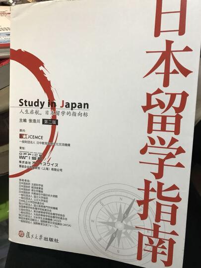 日本留学指南 第2版 张浩川 复旦大学 悦悦图书 晒单图