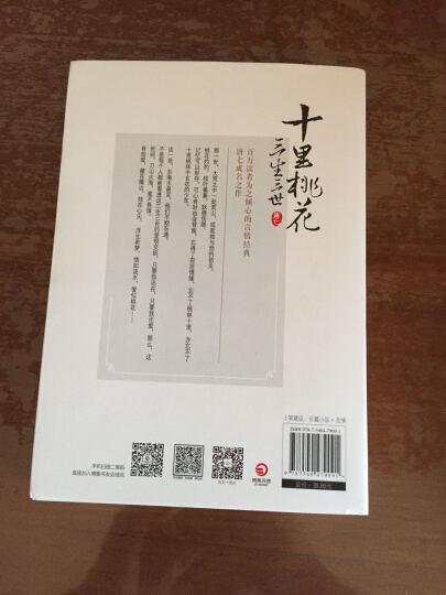 三生三世十里桃花(纪念版)(手机合作专用) 晒单图