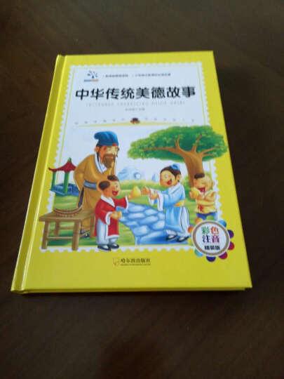 中华传统美德故事精装版无障碍阅读注音版成语故事大全中国历史神话故事儿童书儿童文学童书 晒单图