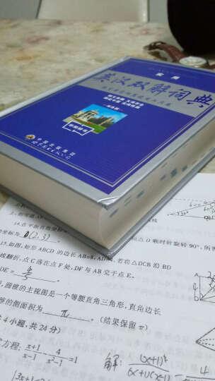 实用英汉双解词典 英语字典英汉小学初中中学生大辞典  英汉词典 英汉双解词典精装英汉双 晒单图