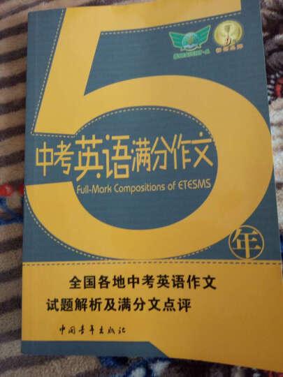 五年中考英语满分作文(2016-207 汇集5年考场满分作文 解读各地命题特点 秘授考场夺分诀窍) 晒单图