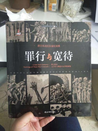罪行与宽待:原日本战犯反省绘画集(汉、日、英) 晒单图