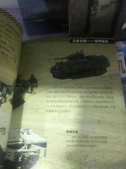 正版现货 王牌兵器--手枪/兵器帝国 手枪 冲锋枪 坦克 舰艇  兵器帝国科普课外知识读 晒单图