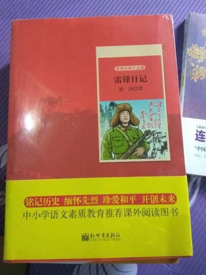 世纪红色经典文库:雷锋日记 晒单图