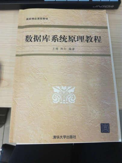 国家精品课程教材:数据库系统原理教程 晒单图