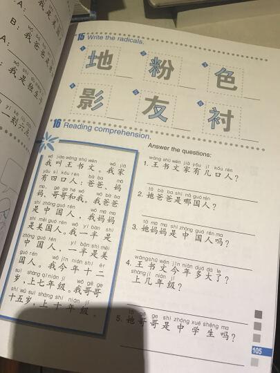 轻松学中文 1(课本)(含1CD) 晒单图