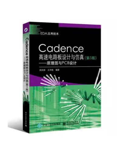 区域包邮 Cadence高速电路板设计与仿真第5版信号与电源完整性分析+原理图 2本 晒单图