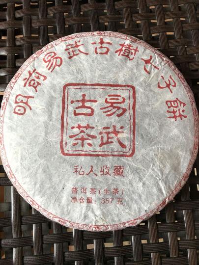 2006易武正山普洱茶熟茶饼 古树纯料 云南普洱茶古树茶 357g西双版纳老熟茶卖克茶 晒单图