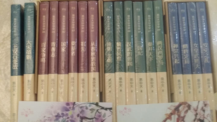 易中天中华史1-18册全套秦并天下三国纪汉武的帝国南朝北朝两汉两罗马魏晋风度 晒单图